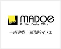 一級建築士事務所マドエ MADOe